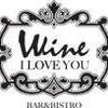 รูปร้าน Wine I Love You คริสตัล ดีไซน์ เซ็นเตอร์