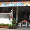 ร้านน่ารัก อาหารอร่อย