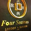 รูปร้าน Four Seasons Chinese Restaurant สยามพารากอน