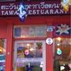 รูปร้าน ตะวันอาหารเวียตนาม