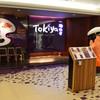 Tokiya Fusion Steak Course สยามดิสคัฟเวอรี่
