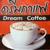 ดรีมกาแฟ