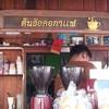 รูปร้าน ต้นอ้อคอกาแฟ