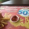 French Fries ลด 50%