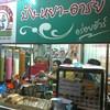รูปร้าน ปัง-หยา-อารีย์ 1 ซอยอารีย์