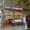 Coco Ichibanya เอสพานาด รัชดาภิเษก ชั้น G