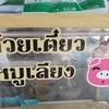 ร้านก๋วยเตี๋ยวหมูเลียงเจ๊แก หนองบัว จันทบุรี