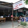 บุนนาคอีสานเวียดนาม(ส้มตำเจ๊สุพรรณ) ถนนพุทธบูชา สาขา 1