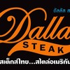 Dallas Steak @ Sai Mai 43
