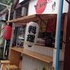 หน้าร้าน กับบรรยากาศแจแปน