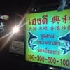 เฮงดี หูฉลาม-รังนก  เยาวราช