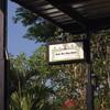 สวนมะนาวโฮม