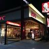 KFC ไดร์ฟทรูศรีนครินทร์