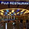 Fuji Japanese Restaurant ฟิวเจอร์พาร์ค รังสิต