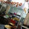โจ๊กหมูอนามัย/โจ๊กเมืองกรุง ราชบุรี