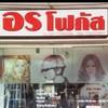 ร้านอร โฟกัส