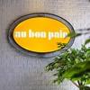 Au Bon Pain The Paseo Park กาญจนาภิเษก