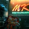 MK Restaurants เซ็นทรัล ลำปาง