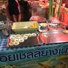 ข้าวต้มปลาชลบุรี สาขา 5