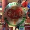Peking Chinese Restaurant (老山东) สุขุมวิท 26