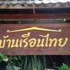 บ้านเรือนไทย