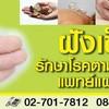 รูปร้าน จงอีคลินิกการแพทย์แผนไทยประยุกต์ สมุทรปราการ