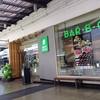 BAR B.Q. Plaza เมกกะ บางนา