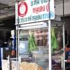 อาอู๊กี่ บะหมี่เกี๊ยว Ekachai Road