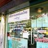 ด้านหน้า ติดถนน ปากซอยเจริญนคร16 The front of clinic, Soi Chareanakorn16, BKK
