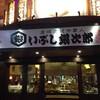 Ibushi Ginjiro  Asiatique