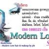 Modern Love salon by ple