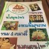 ร้านแบบไทย