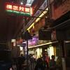 橋底辣蟹 Under Bridge Spicy Crab Causeway Bay
