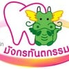 MONGKORN  DENTAL  CLINIC
