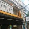 Drink Up ร้านดริ๊งค์อัพ สุพรรณบุรี