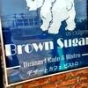 Brown Sugar สนามบินน้ำ