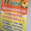 คลินิกแพทย์แผนไทยประยุกต์