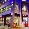 KFC The Seasons Mall