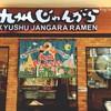 Kyushu Jangara  Ramen เจเอวนิว ทองหล่อ