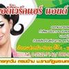BODYWORKS (Hair & Beauty Spa)