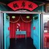 Little Hong Kong (ซือฝางไช่) The Street Ratchada