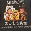 Marumomo Ramen โรงพยาบาลกรุงเทพ