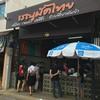 เรณูผัดไทย ดอกคำใต้ สาขา 2