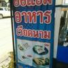 ออแอม อาหารเวียดนาม