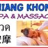 เชียงของสปาแอนด์มาสสาด (Chiang Khong SPA & Massage)