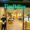 Tim Ho Wan เดอะ สตรีท