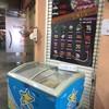 ไอศกรีมตั้งหน้าร้าน