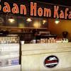 Baan Hom Kafae Nan