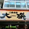 Ohiso