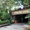 Tree Park Coffee แพร่